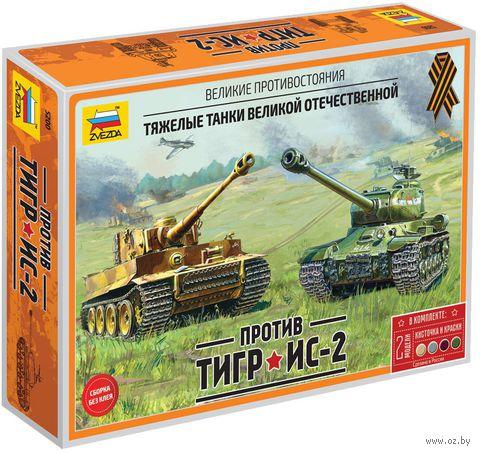 """Набор """"Тигр против ИС-2"""" (масштаб: 1/72)"""