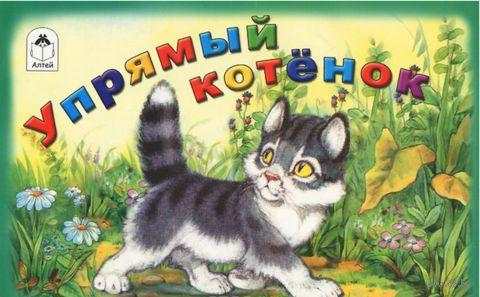 Упрямый котенок. И. Белышев