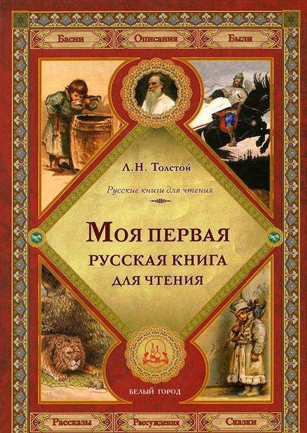 Моя первая русская книга для чтения. Лев Толстой