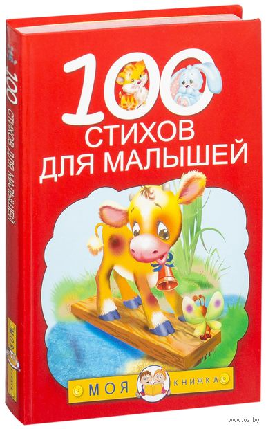 100 стихов для малышей. Агния Барто