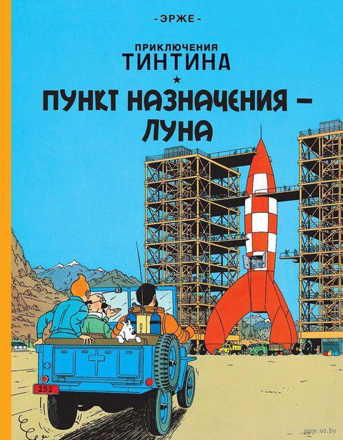 Приключения Тинтина. Пункт назначения - Луна. Жорж Реми