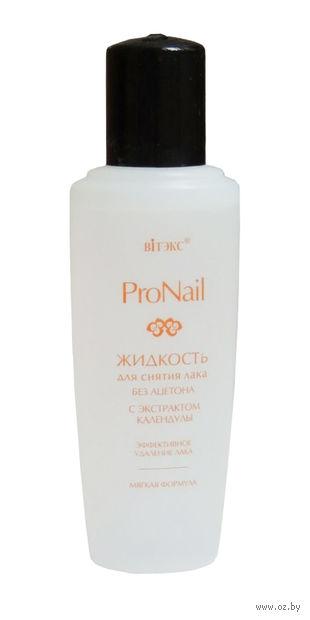 """Жидкость для снятия лака """"PRO Nail"""" с экстрактом календулы (70 мл)"""