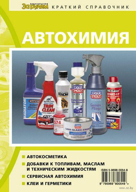 Автохимия. Краткий справочник — фото, картинка