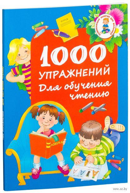1000 упражнений. Для обучения чтению. Виктория Дмитриева
