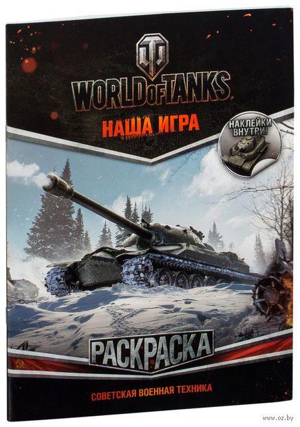 World of Tanks. Раскраска. Советская военная техника (с наклейками) — фото, картинка