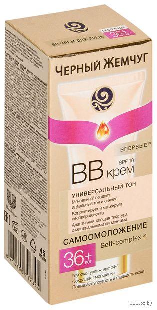 """BB крем для лица """"Увлажняющий"""" 36+ тон: универсальный — фото, картинка"""