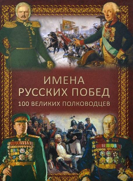 Имена русских побед. 100 великих полководцев — фото, картинка