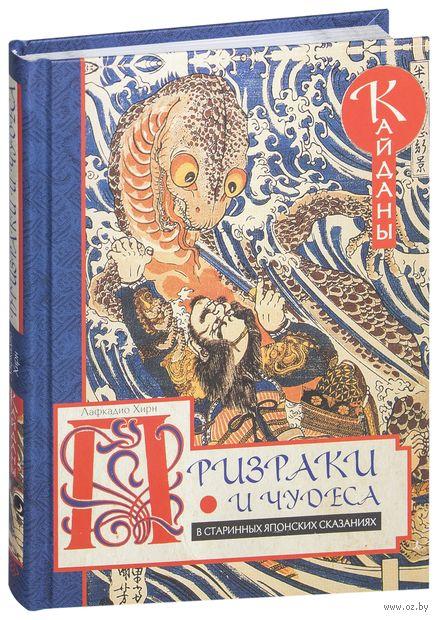 Призраки и чудеса в старинных японских сказаниях — фото, картинка