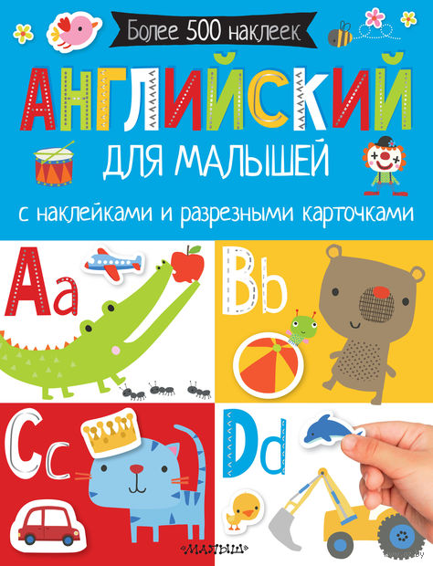 Английский для малышей. С наклейками и разрезными карточками — фото, картинка