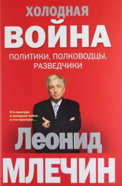Холодная война. Политики, полководцы, разведчики — фото, картинка