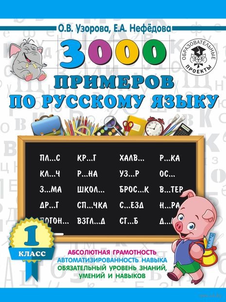 3000 примеров по русскому языку. 1 класс — фото, картинка