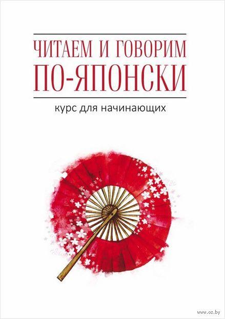 Читаем и говорим по-японски (+ CD) — фото, картинка