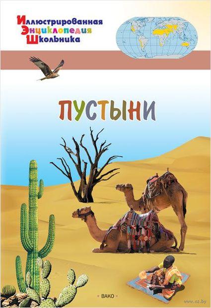 Пустыни — фото, картинка