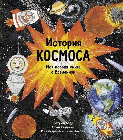 История космоса. Моя первая книга о Вселенной — фото, картинка