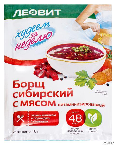 """Суп быстрого приготовления """"БиоСлимика. Борщ сибирский с мясом витаминизированный"""" (16 г) — фото, картинка"""
