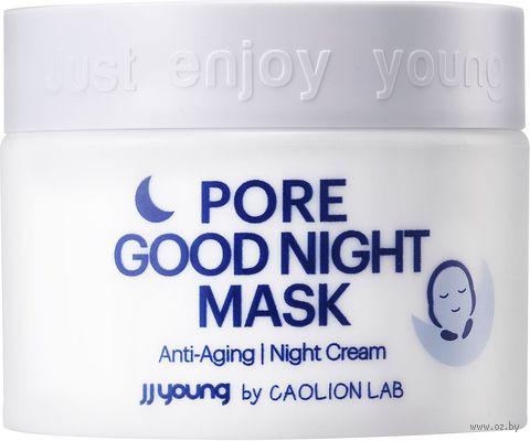 """Ночная маска для лица """"Интенсивное увлажнение"""" (50 г) — фото, картинка"""