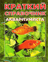 Краткий справочник аквариумиста. В. Плонский