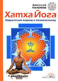 Хатха йога. Корректный подход к позвоночнику (+ DVD). Анатолий Пахомов