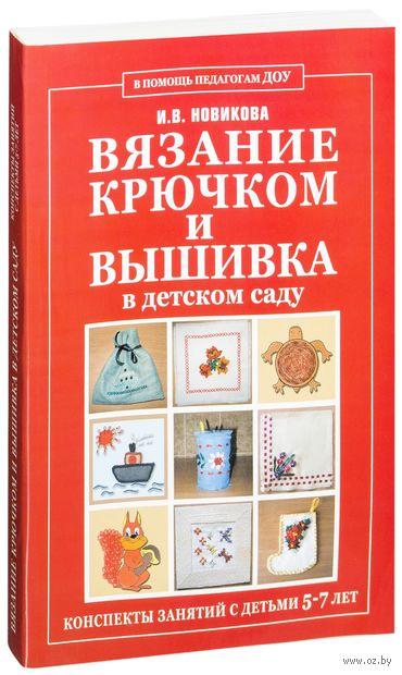 Вязание крючком и вышивка в детском саду. И. Новикова
