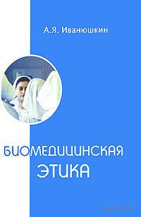 Биомедицинская этика. Александр Иванюшкин