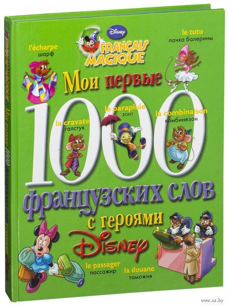 Мои первые 1000 французских слов с героями Диснея. Т. Чупина