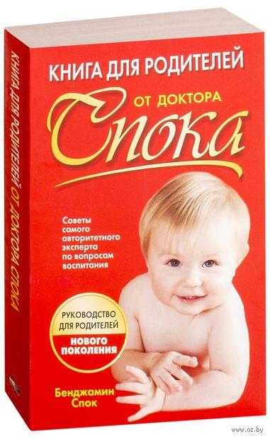 Книга для родителей от доктора Спока. Бенджамин Спок