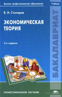 Экономическая теория. Владимир Столяров