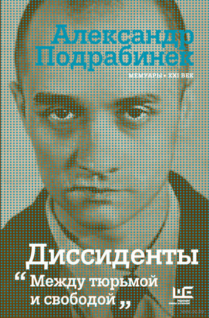 Диссиденты. Александр Подрабинек