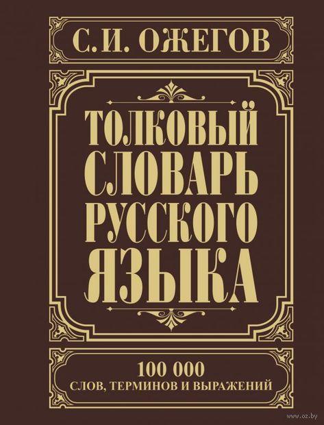 Толковый словарь русского языка. 100000 слов, терминов и выражений. Сергей Ожегов