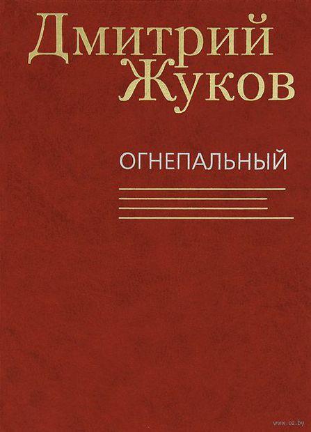 Огнепальный. Дмитрий Жуков