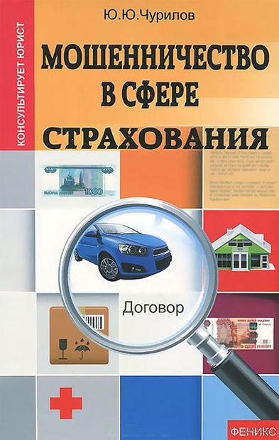 Мошенничество в сфере страхования. Юрий Чурилов