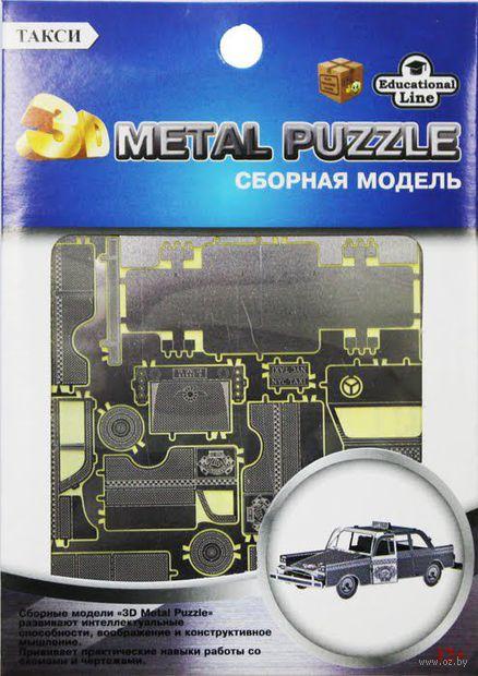 """Сборная модель из металла """"3D Metal Puzzle. Такси"""""""