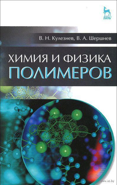 Химия и физика полимеров. Валерий Кулезнев, Владимир Шершнев