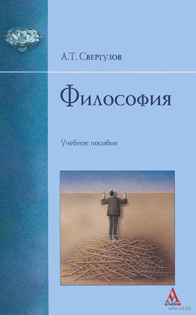 Философия. Анвер Свергузов