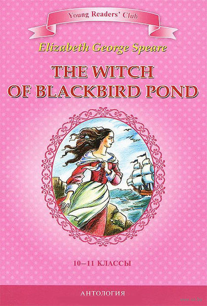 The Witch of Blackbird Pond. 10-11 классы. Элизабет Спир