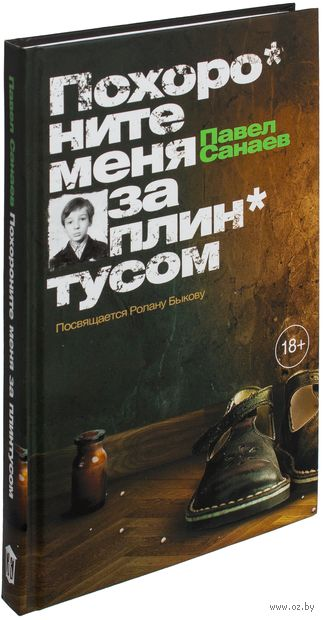 Похороните меня за плинтусом. Павел Санаев
