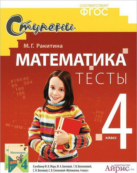 Математика. 4 класс. Тесты. Марина Ракитина