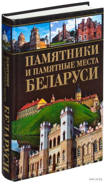 Памятники и памятные места Беларуси. Владимир Чантурия, Юрий Чантурия