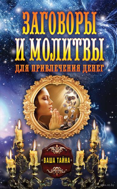 Заговоры и молитвы для привлечения денег. Ольга Романова