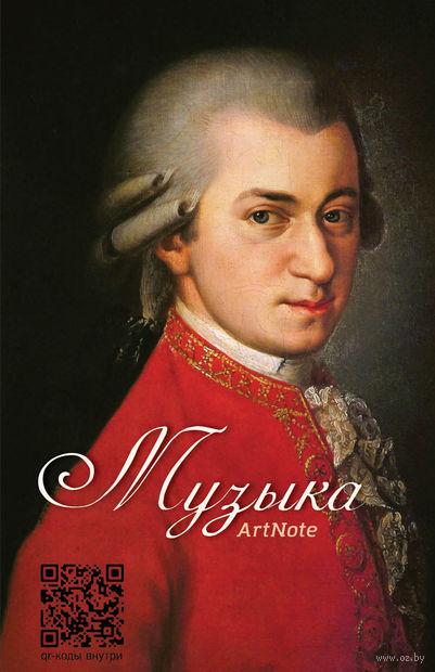 Блокнот для записей. Музыка. Моцарт