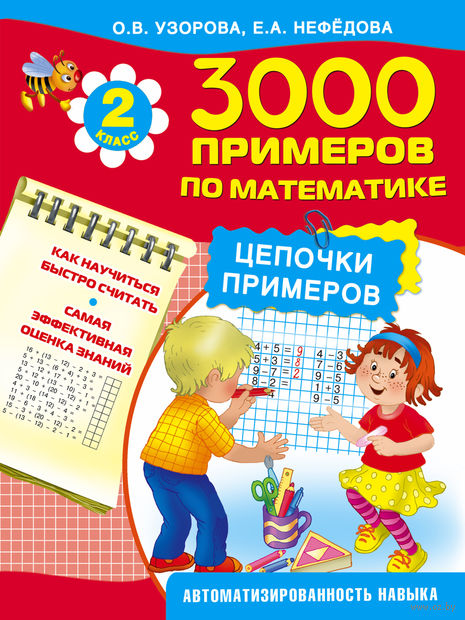 3000 примеров по математике. 2 класс. Ольга Узорова, Елена Нефедова