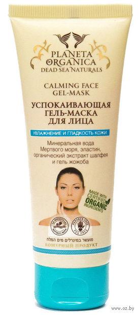 Успокаивающая гель-маска для лица (75 мл)