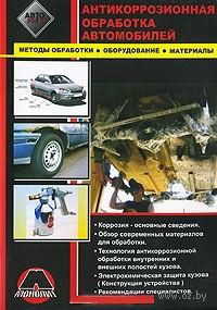 Антикоррозионная обработка автомобилей. Методы обработки. Оборудование. Материалы — фото, картинка