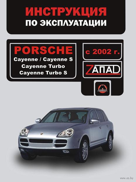 Porsche Cayenne / Porsche Cayenne S / Porsche Cayenne Turbo с 2002 г. Инструкция по эксплуатации и обслуживанию — фото, картинка