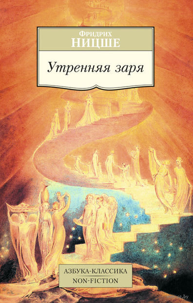 Утренняя заря. Фридрих Ницше