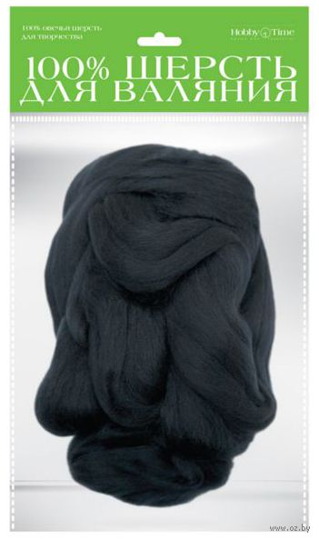 Шерсть для валяния (черная; 50 г) — фото, картинка