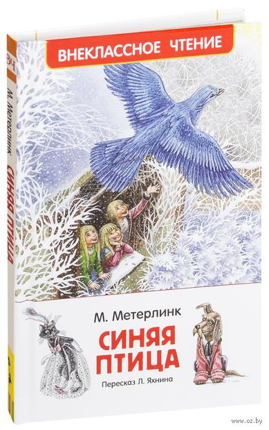 Синяя птица — фото, картинка