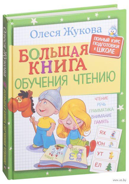 Большая книга обучения чтению — фото, картинка
