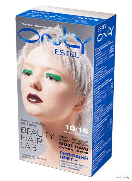"""Гель-краска для волос """"ESTEL ONLY"""" (тон: 10/16, светлый пепельно-фиолетовый блондин) — фото, картинка"""
