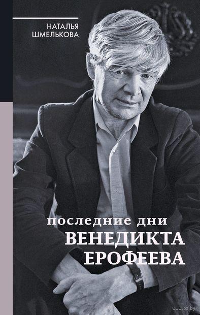Последние дни Венедикта Ерофеева — фото, картинка